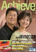 July_2008_Achieve_Cover3.JPG